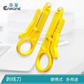 英曼 简易网线剥线刀黄色网线打线刀迷你电话线分离器压线器工具