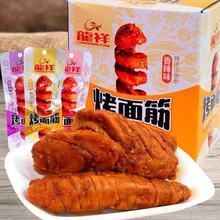 龙祥烤面筋盒装30包香辣孜然爆辣网红休闲零食素肉豆制品批发代发