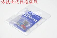 烙铁测温仪191 212感温线 100温度传感器烙铁头温度测试仪 传感线