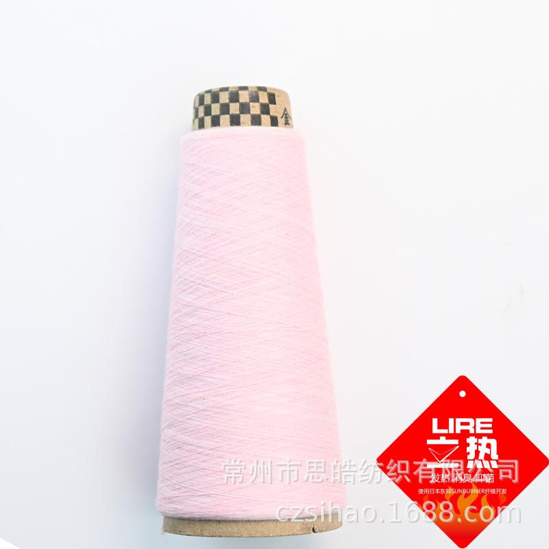 厂家直销日本进口纤维32S发热纱粉色内衣抗菌针织纱瑜伽德绒