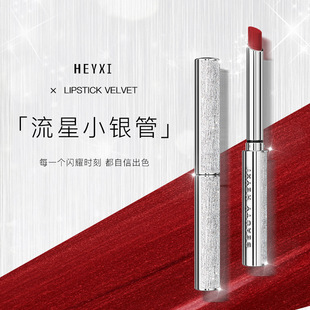 Net celebrity live broadcast hot style HEYXI Han Yuanxi meteor small silver tube lipstick matte matte waterproof, sweat-proof and easy to color