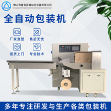 厂家抽纸巾单个卷纸套膜机 红包生日贺卡喜庆请柬全自动包装机