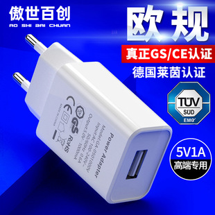 German GS certified 5V1A European mobile phone charger European CE certified universal USB mobile phone charger