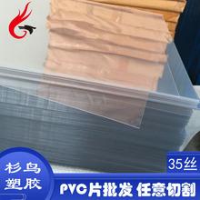 杉鸟塑胶PVC片材0.35MM塑胶片pvc材料卡片塑料片印刷片材硬胶片