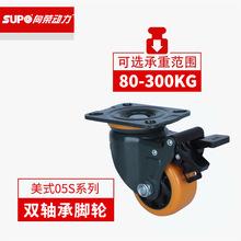 J05S向荣3寸聚氨酯PU轮  静音推车轮子 4寸万向脚轮 刹车减震脚轮