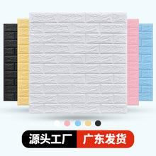 厂家直销xpe3d立体墙贴墙纸防撞自粘墙纸泡沫防水壁纸wallpaper