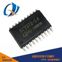 全新原装 SC2272-L4 SOP20 接收解码器/有锁存功能芯片 现货供应