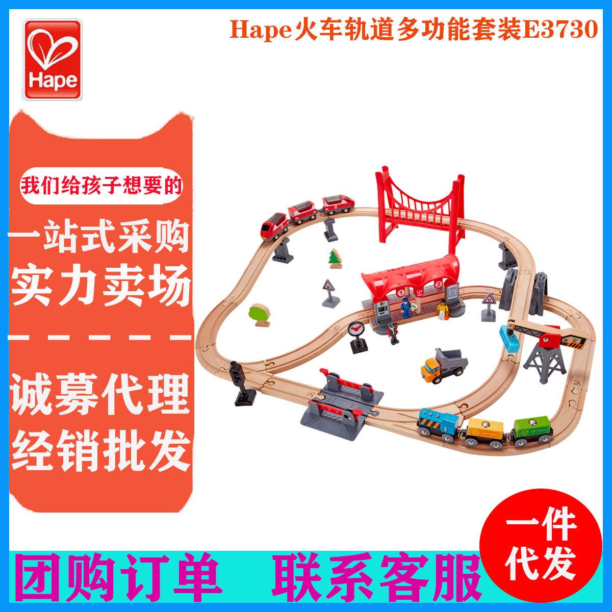 Hape火车轨道电动列车1号3岁儿童益智玩具宝宝婴幼儿木质模型套装