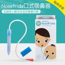 Nosefrida吸鼻器婴儿吸鼻屎儿童家用婴幼儿通鼻新生宝宝鼻塞用品