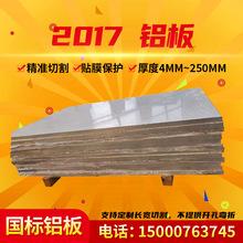2017鋁板厚度4-250mm現貨供應2017航空超硬鋁抗腐蝕
