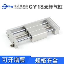 无杆气缸CY1S40/32/25/10/15/20H-100-20-300-4-500-6-7-8-9-1000