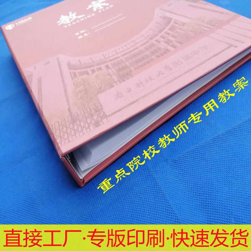 工厂定做印刷教案教铺书籍活页文件夹制作精装硬壳O型夹产品样册