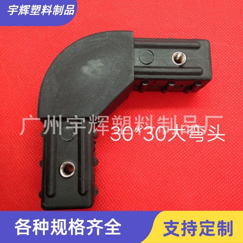 30*30方连接弯头 塑料连接件 家具连接件 方管连接弯头塑料大弯头