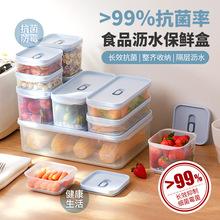 抗菌冰箱保鲜盒带沥水食品收纳盒厨房整理蔬果透明塑料密封储物盒