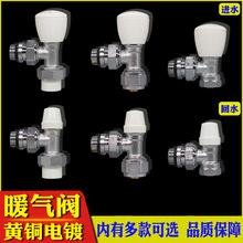 铜暖气阀暖气片角阀20PPR管温控阀散热片16铝塑管手动调节阀门4分