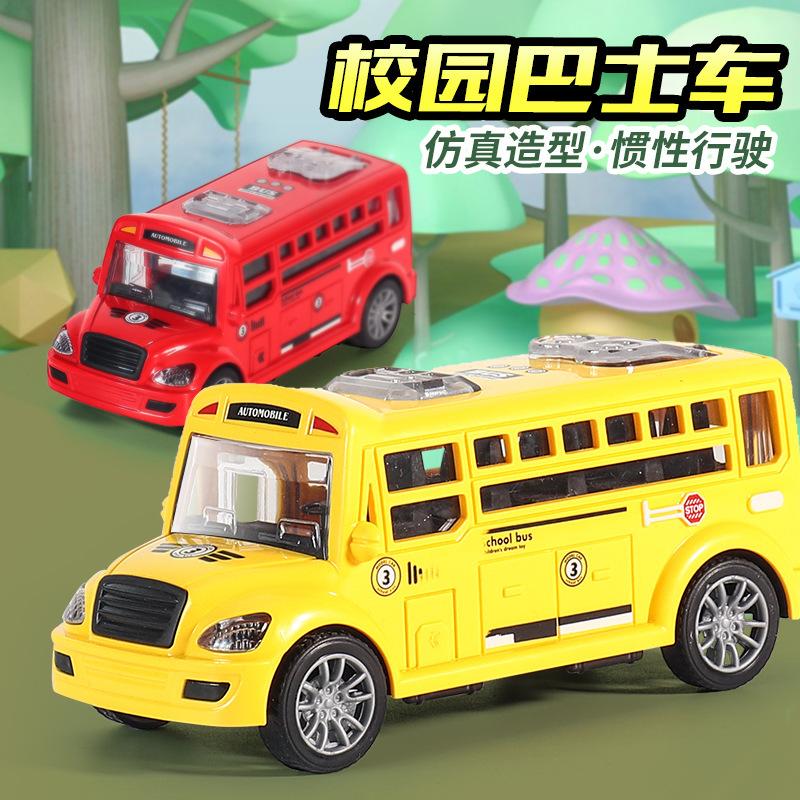 儿童玩具小男孩惯性玩具车模型卡通巴士汽车地摊玩具超市礼品批发