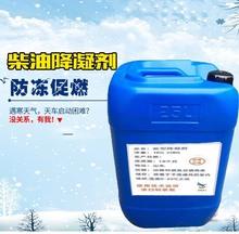 柴油降凝剂 抗凝剂燃油宝防凝剂冬季货车用柴油防蜡沉降剂添加剂