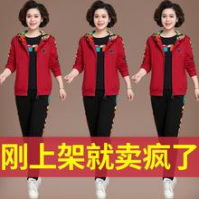 中年妈妈春装套装新款时尚洋气上衣50岁中老年运动服女春秋款外套