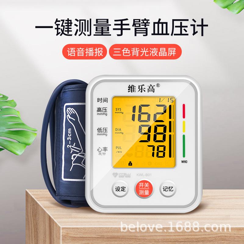 家用电子血压计大屏臂式中英文语音血压测量仪器