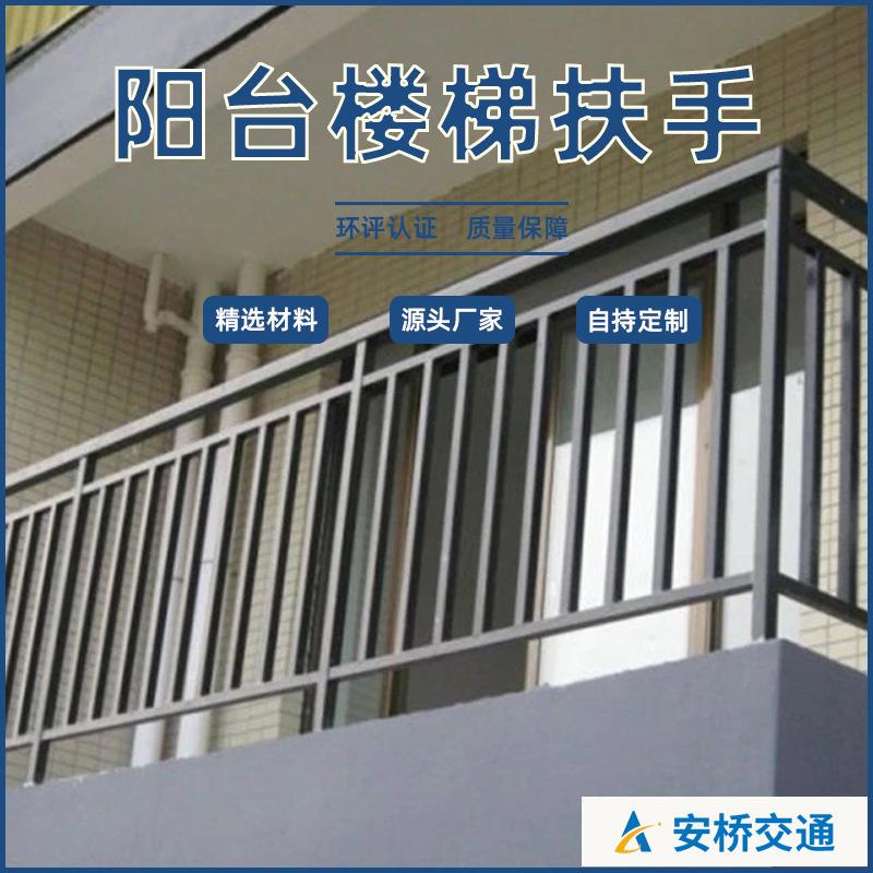 厂家供应小区家用阳台护栏楼梯扶手组装式别墅室内阳台飘窗栏杆