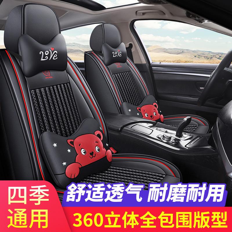东风启辰D50/D60R50/R50X/T70/T70X/T90汽车座套四季皮革全包坐垫