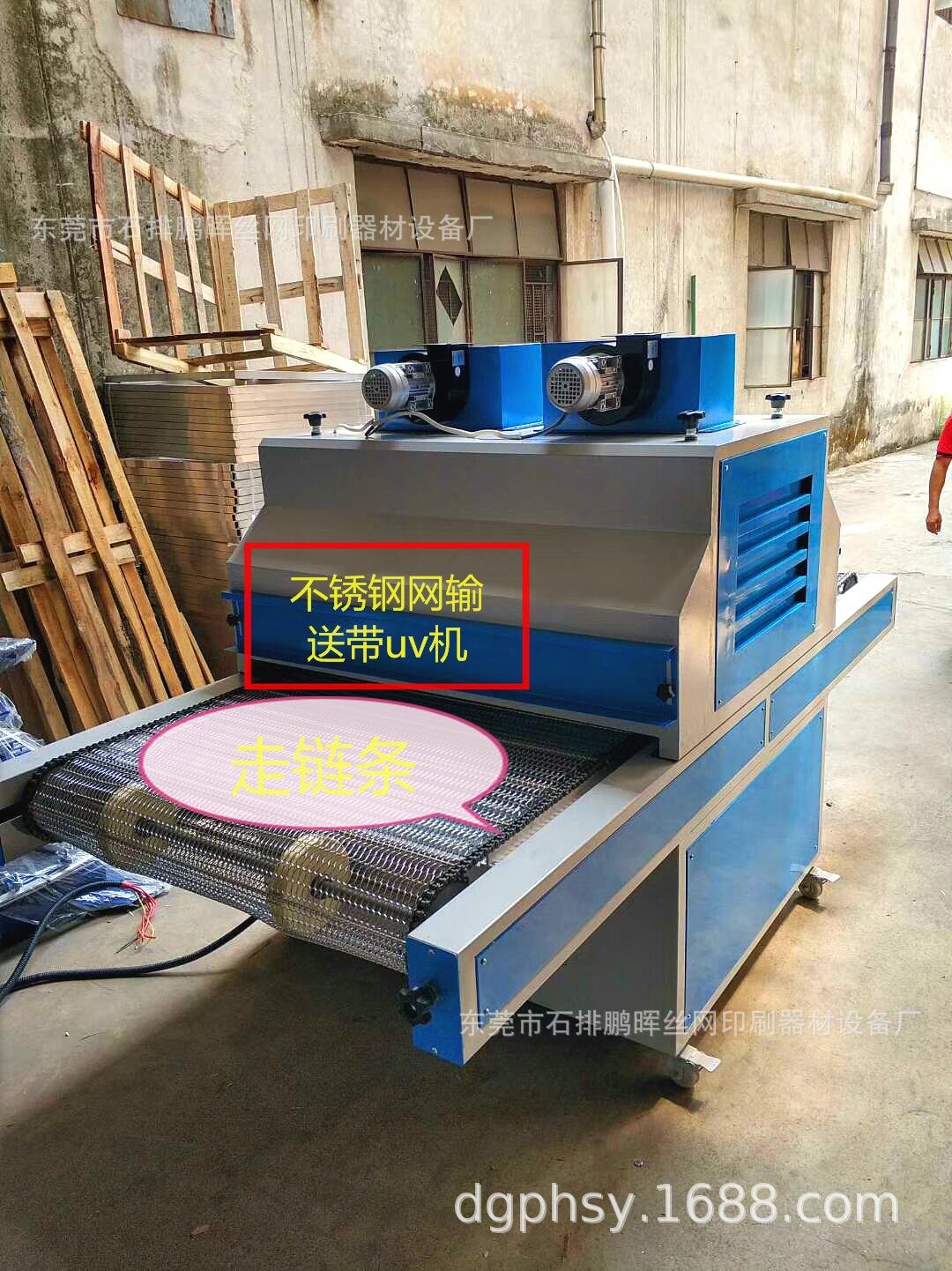 厂家直销uv机光固机固化机LEDuv机