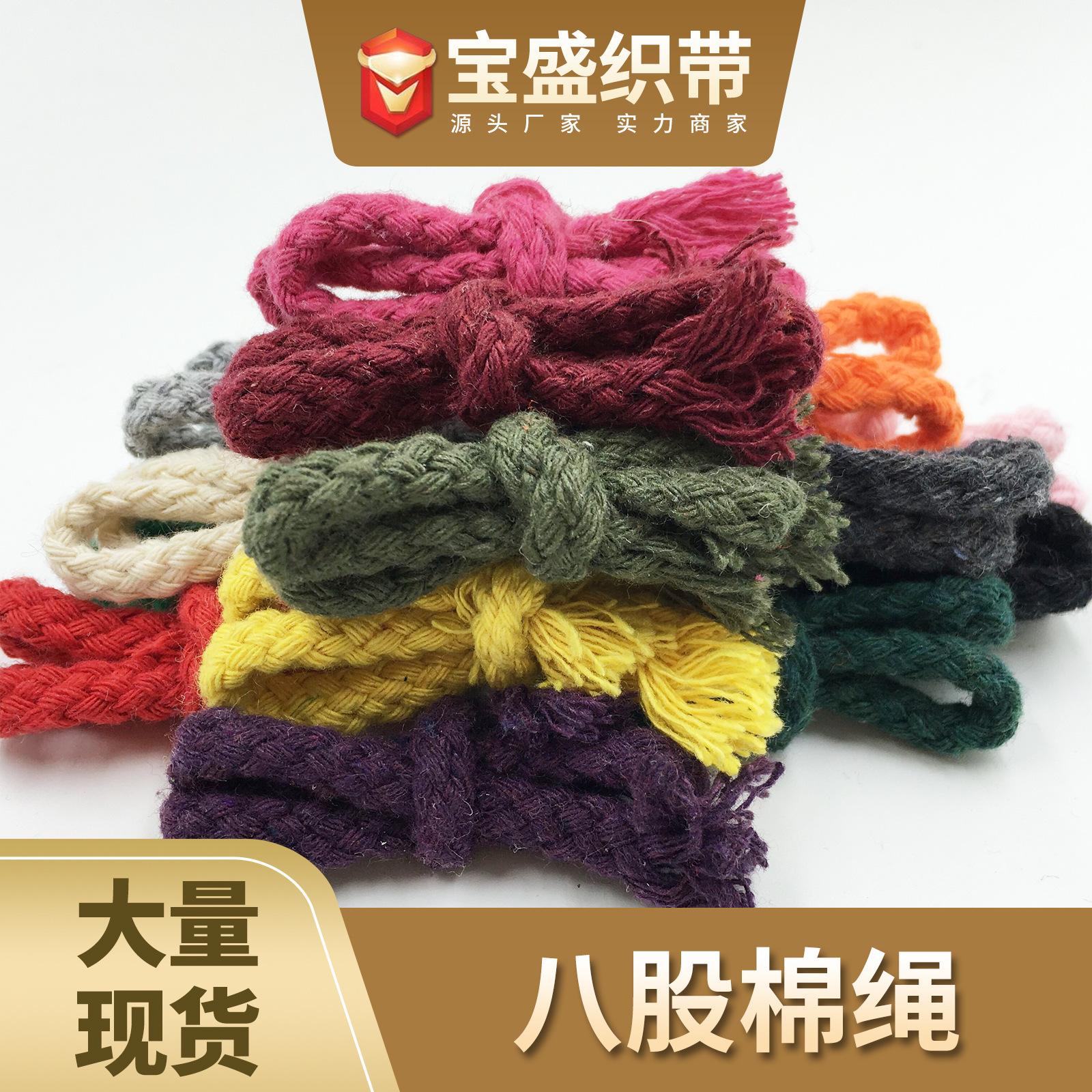 绳带厂现货批发 本白全棉腰绳 八股编织空心帽绳 礼品袋束口绳子