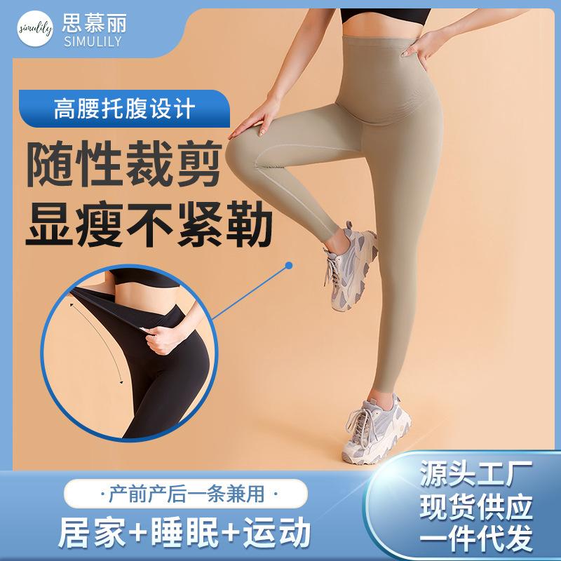 孕妇升级款鲨鱼裤女修身显瘦瑜伽运动弹力托腹提臀孕妇裤打底长裤