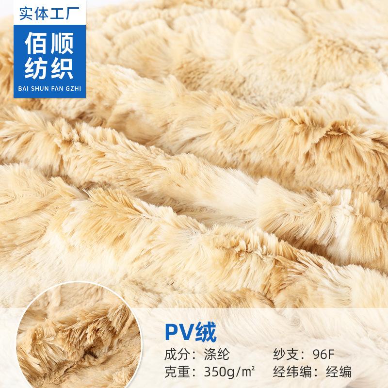 PV扎染磨块长毛绒刷花PV绒 人造长毛绒 小兔绒玩具家纺绒布面料布