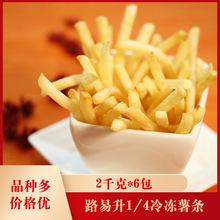 路易升1/4冷冻薯条2千克*6包冻细薯条热销汉堡油炸外卖家庭薯条