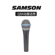 美国SAMSON山逊动圈话筒Q7麦克风Q8X舞台现场K歌人声乐器录音