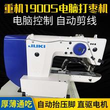 厂家批发1900S电脑打枣机加固缝纫机 工业电子套结机