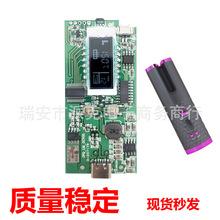 自動卷發器線路板無線充電專用PCB控制板智能便攜式電路板開發