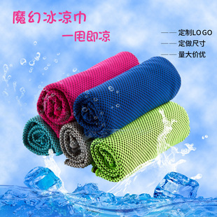 Cross-border cold towels, outdoor sports towels, magic cold towels, cold fabrics, cold sports towels, wholesale