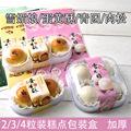 厂家2/3/4粒装雪媚娘盒子 麻薯青团包装盒烘焙盒子 雪媚娘包装盒