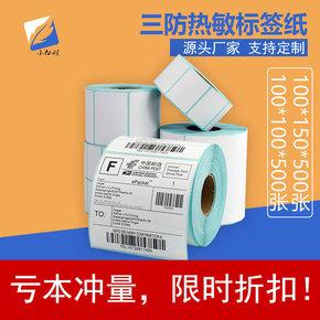 三防热敏纸跨境100*150标签打印纸快递面单条码纸不干胶标签贴纸