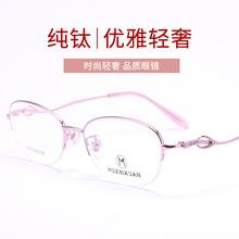 批发新款纯钛眼镜框女超轻半框眼镜架女士框配近视眼睛镜架80020