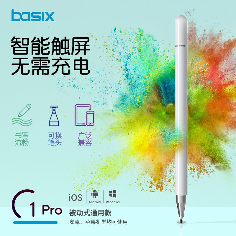 被动式电容笔带磁吸硅胶圆盘ipad平板手机触屏触控触摸绘画手写笔