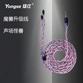 扬仕 7N单晶铜镀银ie80s MMCX耳机线SE846升级线4.4 2.5平衡线材