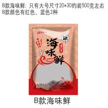 海鲜包装袋虾仁虾皮大海味道自封口袋礼品袋海产品塑料袋批发