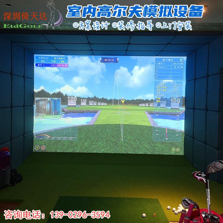 深圳倚天达 韩国室内高尔夫 可左右手打球 高清图像 上门安装调试