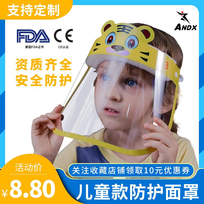 儿童面罩卡通防护面罩防雾防飞沫学生面罩透明防护面罩