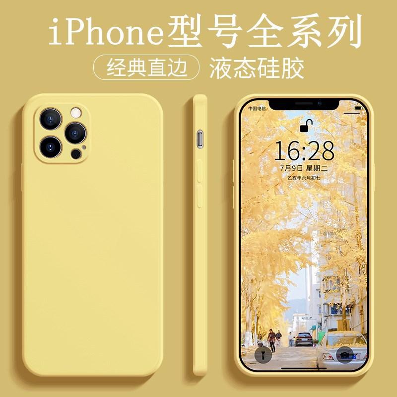适用iPhone12液态硅胶手机壳魔方直边苹果11ProMax全包精孔保护套