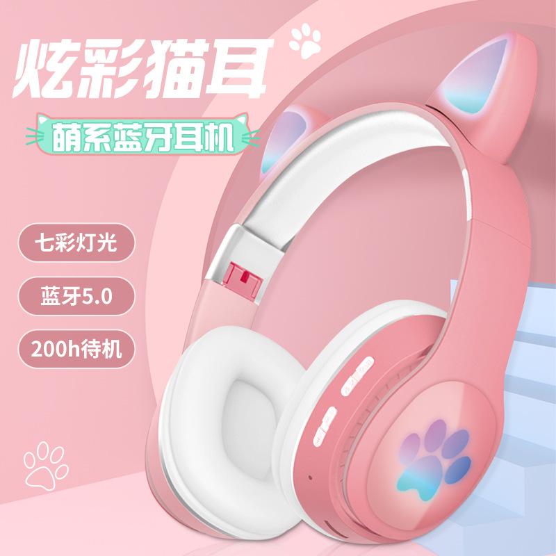 猫耳朵头戴式蓝牙耳机5.0  少女马卡龙卡通猫爪LED灯炫彩发光插卡