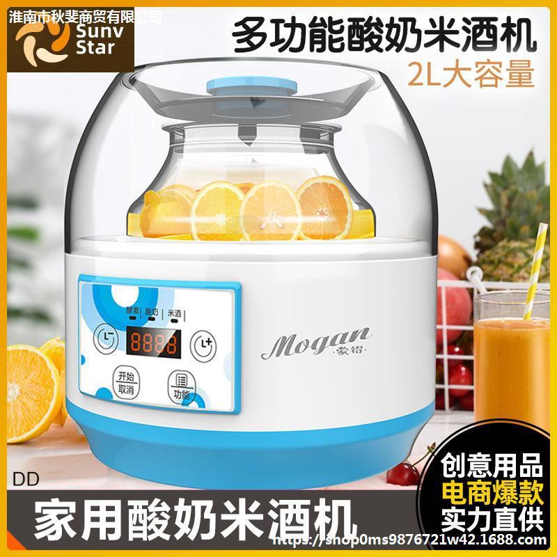 酵素机酸奶机家用全自动大容量2L玻璃内胆厨房多功能发酵米酒机