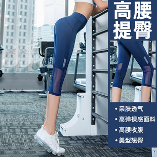 Printed tight hips and abdomen sports cropped pants sexy mesh comfortable fitness running outdoor leisure yoga pants