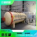 东莞新型热压罐小型热压罐真空热压罐生产厂家