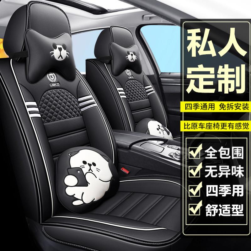 卡通坐垫比亚迪BYDF3速锐专用汽车座套全包围座垫四季通用座椅套