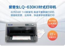愛普生Epson LQ-630KII針式打印機24針82列1+6聯平推