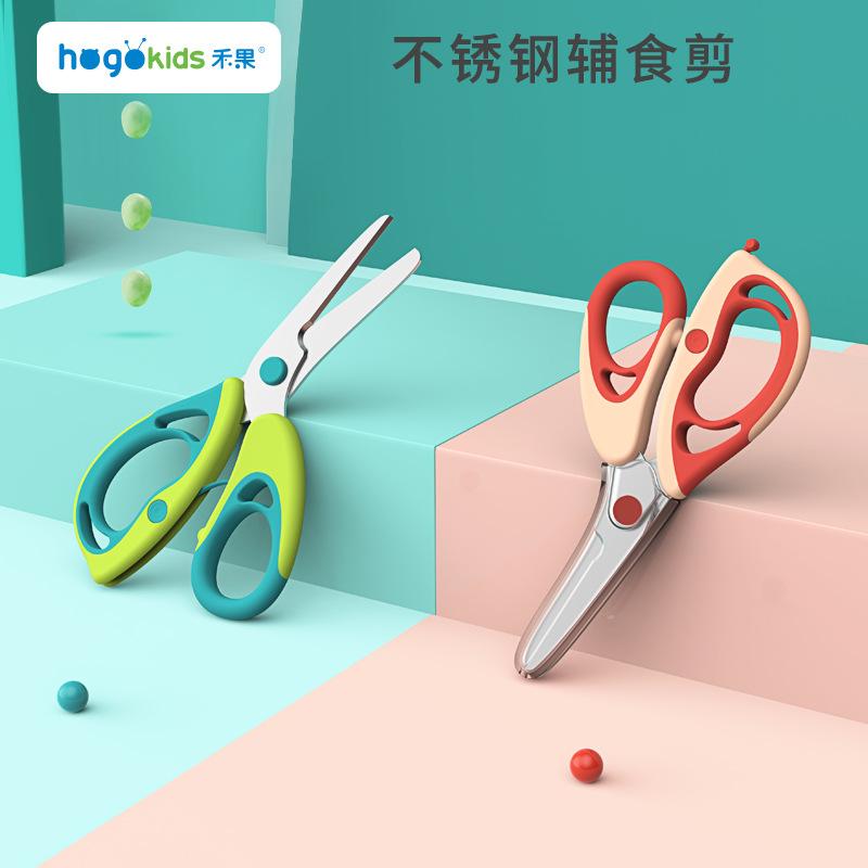 禾果不锈钢辅食剪刀母婴用品婴儿多功能剪菜剪肉便携家用喂养剪刀